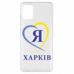 Чохол для Samsung A51 Я люблю Харків