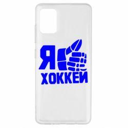Чохол для Samsung A51 Я люблю Хокей
