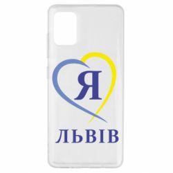 Чохол для Samsung A51 Я люблю Львів