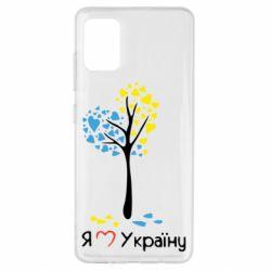 Чехол для Samsung A51 Я люблю Україну дерево