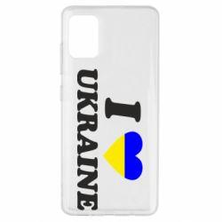 Чохол для Samsung A51 Я люблю Україну