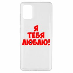 Чохол для Samsung A51 Я тебе люблю!