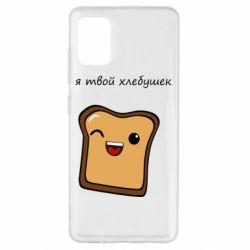 Чохол для Samsung A51 Я твій хлібець