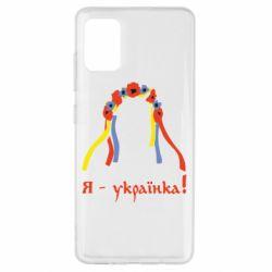 Чехол для Samsung A51 Я - Українка!