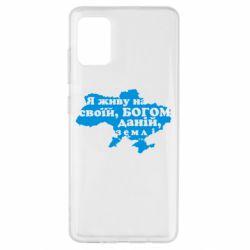 Чохол для Samsung A51 Я живу на своїй, Богом даній, землі!