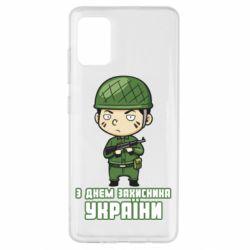 Чехол для Samsung A51 З днем захисника України, солдат