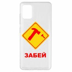 Чохол для Samsung A51 Забей