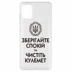 Чехол для Samsung A51 Зберігайте спокій та чистіть кулемет