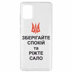 Чехол для Samsung A51 Зберігайте спокій та ріжте сало