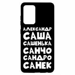 Чохол для Samsung A52 5G Олександр