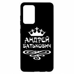 Чохол для Samsung A52 5G Андрій Батькович
