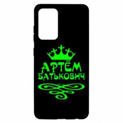 Чехол для Samsung A52 5G Артем Батькович