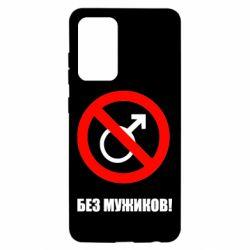 Чохол для Samsung A52 5G Без мужиків!