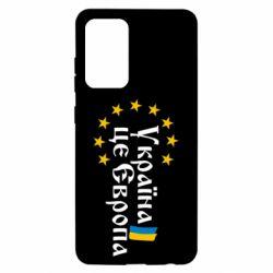 Чохол для Samsung A52 5G Це Європа