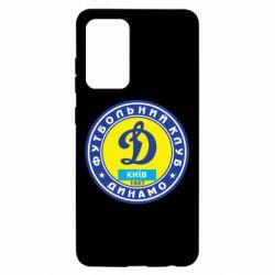 Чохол для Samsung A52 5G Динамо Київ