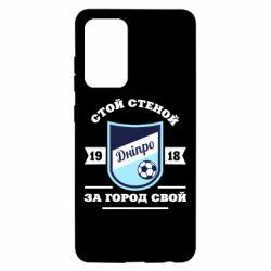 Чохол для Samsung A52 5G Дніпро