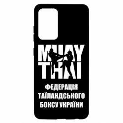 Чехол для Samsung A52 5G Федерація таїландського боксу України