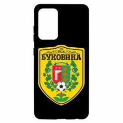 Чехол для Samsung A52 5G ФК Буковина Черновцы