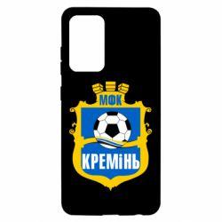 Чохол для Samsung A52 5G ФК Кремінь Кременчук