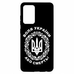 Чохол для Samsung A52 5G Герб України з візерунком