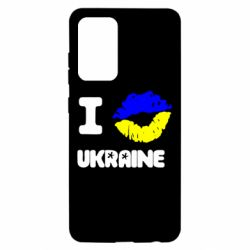 Чохол для Samsung A52 5G I kiss Ukraine