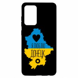 Чехол для Samsung A52 5G I love Donetsk, Ukraine