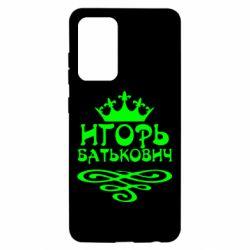 Чохол для Samsung A52 5G Ігор Батькович