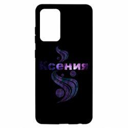 Чехол для Samsung A52 5G Ксения