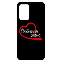 Чохол для Samsung A52 5G Улюблена дружина