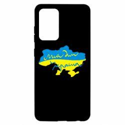 Чехол для Samsung A52 5G Мій дім - Україна!