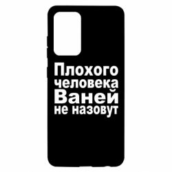 Чехол для Samsung A52 5G Плохого человека Ваней не назовут