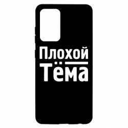 Чехол для Samsung A52 5G Плохой Тёма