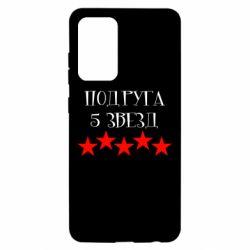 Чохол для Samsung A52 5G Подруга 5 зірок