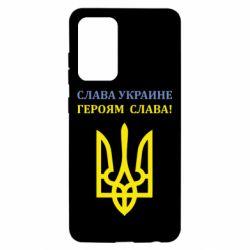 Чохол для Samsung A52 5G Слава Україні! Героям слава!