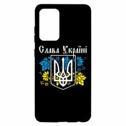 Чохол для Samsung A52 5G Слава Україні