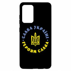 Чохол для Samsung A52 5G Слава Україні! Героям Слава (коло)