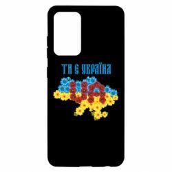 Чехол для Samsung A52 5G Ти є Україна