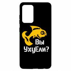 Чехол для Samsung A52 5G УхуЕли?