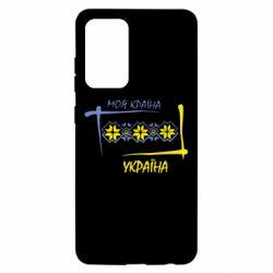 Чохол для Samsung A52 5G Україна - моя країна!