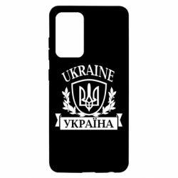 Чехол для Samsung A52 5G Україна ненька