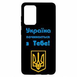 Чохол для Samsung A52 5G Україна починається з тебе (герб)