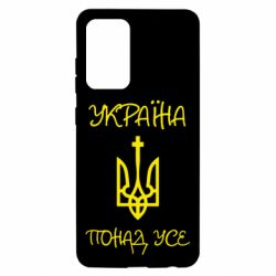 Чохол для Samsung A52 5G Україна понад усе! (з гербом)