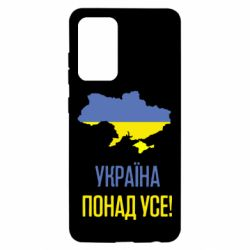Чохол для Samsung A52 5G Україна понад усе!