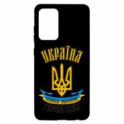 Чохол для Samsung A52 5G Україна! Слава Україні!