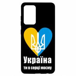Чохол для Samsung A52 5G Україна, ти в серці моєму!