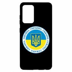 Чохол для Samsung A52 5G Україна.