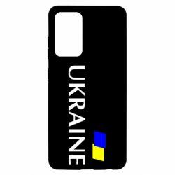 Чохол для Samsung A52 5G FLAG UKRAINE