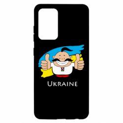 Чехол для Samsung A52 5G Ukraine kozak