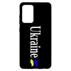 Чохол для Samsung A52 5G Ukraine