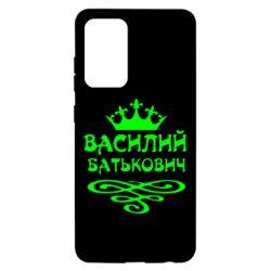 Чохол для Samsung A52 5G Василь Батькович